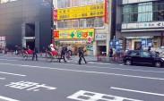 Tokyo sokaklarında gelin, damat ve ailesi
